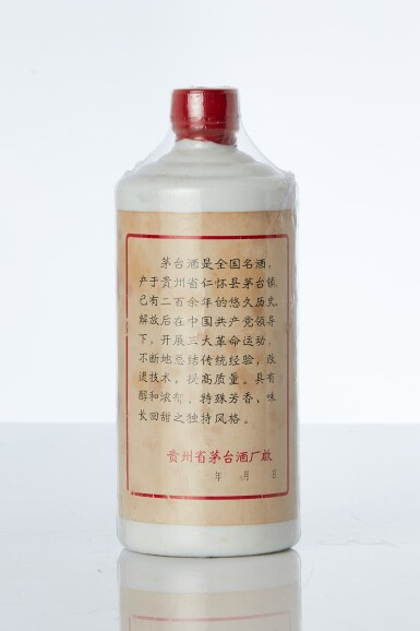 View 2. Thumbnail of Lot 7717. 1982年產金輪牌貴州茅台酒 (三大革命)Kweichow Moutai 1982 (1 BT50).