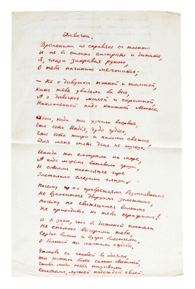 "View 1. Thumbnail of Lot 57. N. Gumilev. Autograph manuscripts of two poems ""Devochka"" and ""P'yanyy Dervish"", 1921."