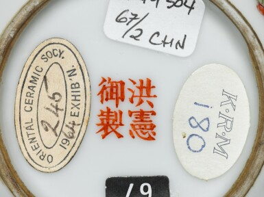 View 5. Thumbnail of Lot 204. A famille-rose 'peony' waterpot, Republic period | 民國 粉彩牡丹圖水盂 《洪憲御製》款.