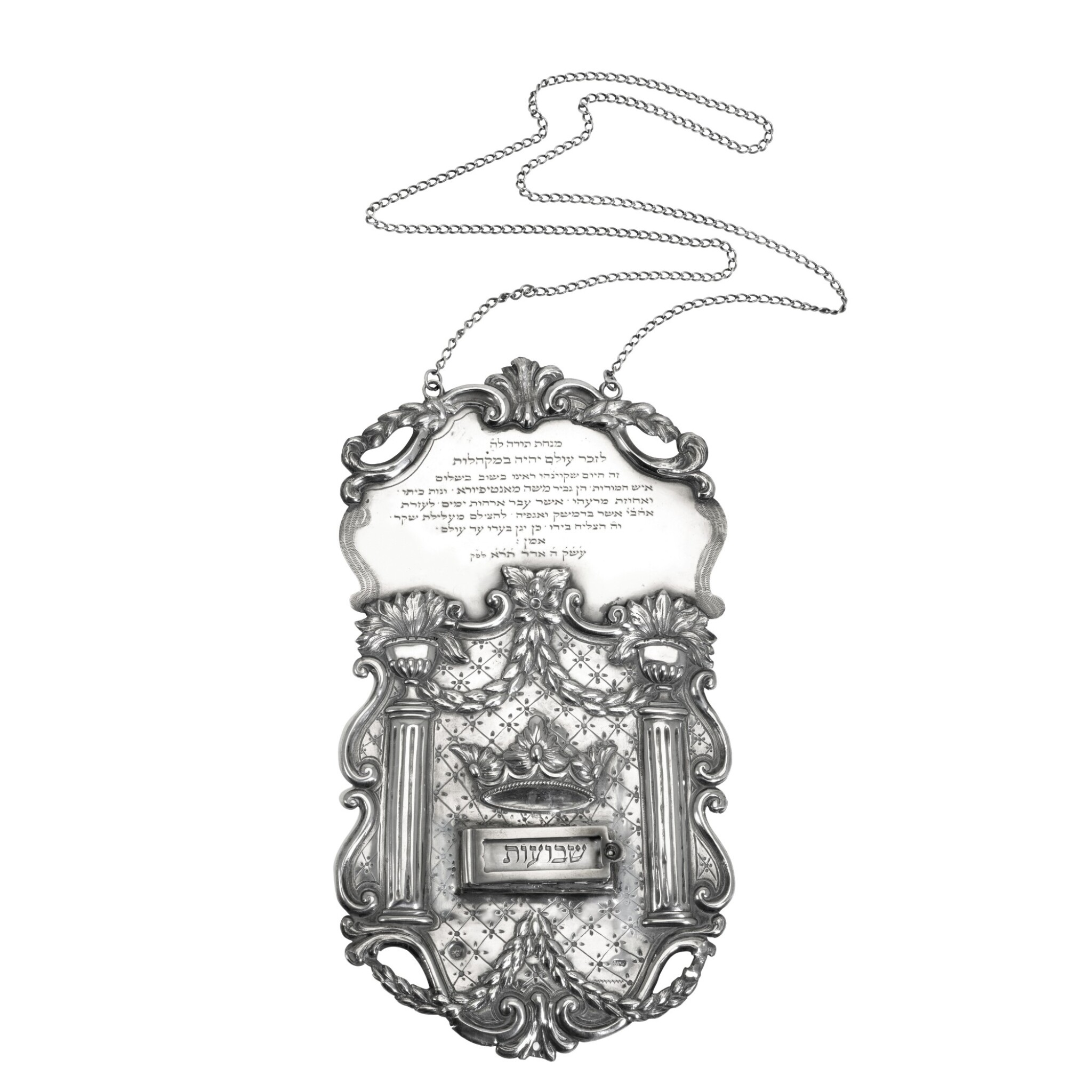 View full screen - View 1 of Lot 104. SIR MOSES MONTEFIORE AND THE DAMASCUS AFFAIR: A GERMAN SILVER TORAH SHIELD, BERLIN, 1788-1802, WITH INSERTED PRESENTATION PANEL DATED 1841.