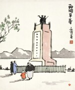 FENG ZIKAI 豐子愷 | A STROLL IN WEST LAKE 西湖早春