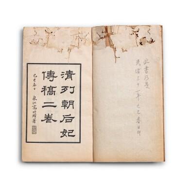View 4. Thumbnail of Lot 141. Ensemble de cinq ouvrages | 書籍五套 | A group of five books.