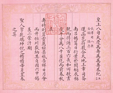 View 4. Thumbnail of Lot 3114. Peng Yuanrui 1731 - 1803 彭元瑞 1731-1803 | Poems for the Emperor Qianlong's Eightieth Birthday Celebration 《萬壽大慶八庚全韻詩》冊.