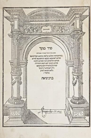 View 2. Thumbnail of Lot 13. JERUSALEM TALMUD, VENICE: DANIEL BOMBERG, [1522-1524].