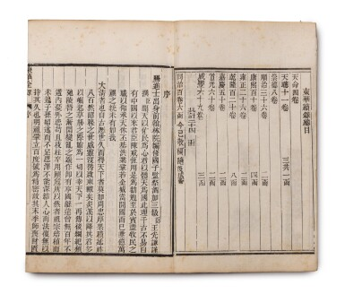 View 4. Thumbnail of Lot 147. Donghua Lu Dynastie Qing, daté 1887   清光緒 1887年 《東華錄》  Donghua Quan Lu, 140 books in 24 tomes, Qing Dynasty, dated 1887.
