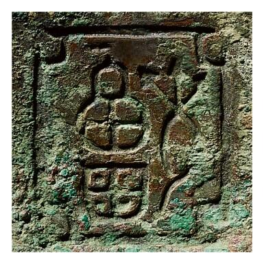 View 2. Thumbnail of Lot 41. A RARE ARCHAIC BRONZE RITUAL FOOD VESSEL, DING SHANG DYNASTY, 12TH CENTURY BC | 商公元前十二世紀 青銅亞醜鼎 《亞醜》銘.