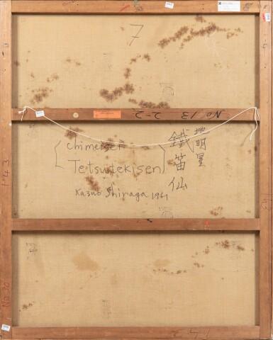 View 4. Thumbnail of Lot 10. Chimeisei Tettekisen.