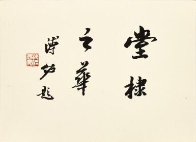 View 10. Thumbnail of Lot 3015. PU JIN; PU ZUO 溥伒、溥佐 | Landscapes and Horses 山水駿馬合璧冊.