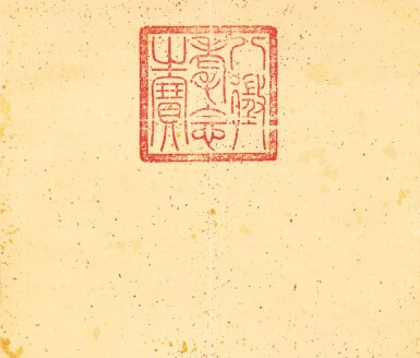 View 2. Thumbnail of Lot 3114. Peng Yuanrui 1731 - 1803 彭元瑞 1731-1803 | Poems for the Emperor Qianlong's Eightieth Birthday Celebration 《萬壽大慶八庚全韻詩》冊.