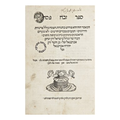 SEFER ZEVAH PESAH (PASSOVER HAGGADAH WITH COMMENTARY), DON ISAAC ABRABANEL, VENICE: MARCO ANTONIO GIUSTINIANI, 1545