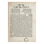 SEFER SHULHAN SHEL ARBA (LAWS RELATING TO MEALS AND TABLE MANNERS), [RABBI BAHYA BEN ASHER], [MANTUA: SAMUEL BEN MEIR LATIF, CA. 1514]
