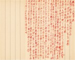 Hongli (Emperor Qianlong) 1711-1799 弘曆(乾隆帝) 1711-1799   First and Second Edit of the Preface of Sutra in Manchu 《清文繙譯全藏經序》初稿及二稿