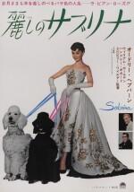 Sabrina (1954) poster, Japanese