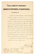 NICHOLAS II, Emperor of Russia | document signed, 1905
