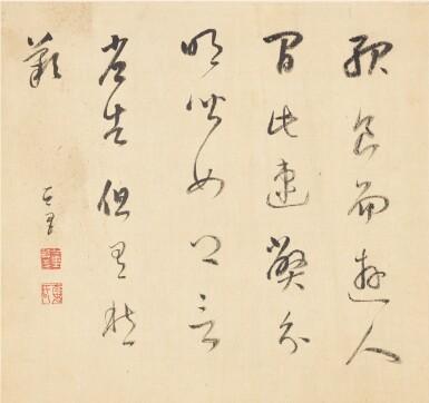 View 2. Thumbnail of Lot 3062. Dong Qichang 1555 - 1636 董其昌 1555-1636   Calligraphy after Jin and Tang Masters 臨晉唐書帖.