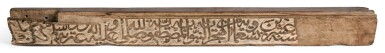 A SAFAVID CARVED WOOD CALLIGRAPHIC BEAM OR CENOTAPH SECTION, PERSIA, PROBABLY MAZANDARAN, DATED 920 AH/1514 AD