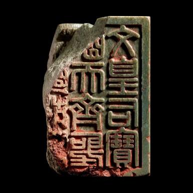 View 4. Thumbnail of Lot 3601. A superb imperial green jade memorial seal of the Yongle Empress Wen Ming dynasty, Hongxi period | 明洪熙 永樂仁孝文皇后青玉龍鈕諡寶 印文:……天齊聖文皇后寶.