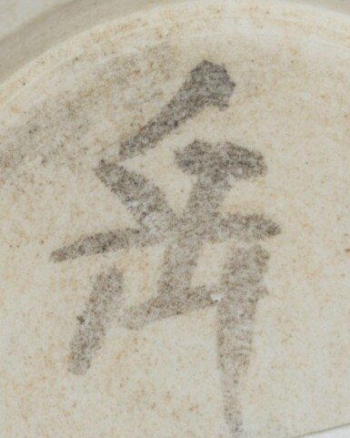 View 6. Thumbnail of Lot 189. A 'Ding' bowl and cover, Northern Song / Jin dynasty | 北宋 / 金 定窰白釉蓋盌.