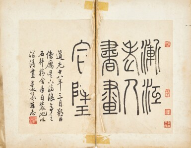 View 16. Thumbnail of Lot 3076. Hongren 1610 - 1664 弘仁1610-1664 | Landscapes and Calligraphies 書畫合璧冊.