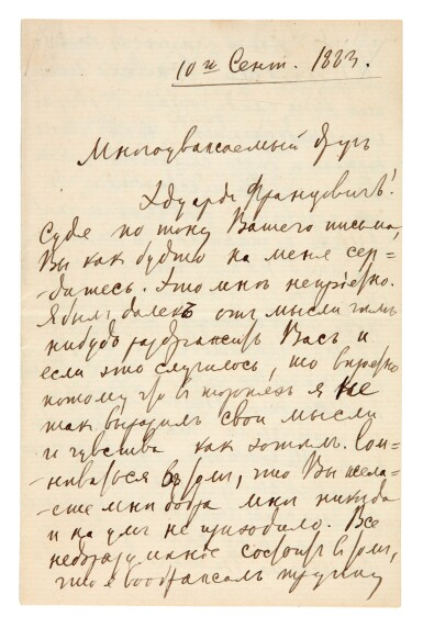 """View 1. Thumbnail of Lot 40. P. Tchaikovsky. Fine autograph letter to the conductor E.F. Napravnik, about his opera """"Mazepa"""", 10/22 September 1883."""