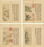 HUANG YUE 1750-1841; ZHAO BINGCHONG 1757-1814 黃鉞、趙秉沖   LANDSCAPES AFTER SI KONGTU 司空圖二十四詩品冊