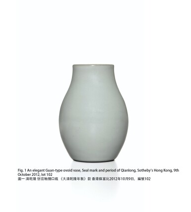 View 6. Thumbnail of Lot 56. A superb and rare Guan-type ovoid vase, Seal mark and period of Qianlong | 清乾隆 仿官釉闊口瓶 《大清乾隆年製》款.