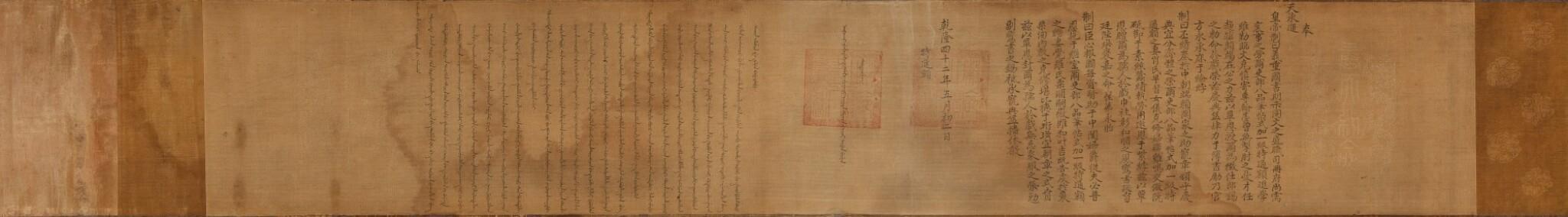 View 1 of Lot 149. Edit Impérial Dynastie Qing, époque Qianlong daté de la 42E année du règne Qianlong (1777) | 清乾隆四十二年 敕命聖旨 | An Imperial Edict Qing Dynasty, Qianlong period, dated 42th year of the Qianlong reign (1777).
