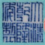 A VERY RARE UNDERGLAZE-BLUE, FAMILLE-ROSE AND GILT-DECORATED 'BOYS MEDALLION' VASE, QIANLONG SEAL MARK AND PERIOD | 清乾隆 青花描金粉彩開光嬰戲圖小瓶 《大清乾隆年製》款