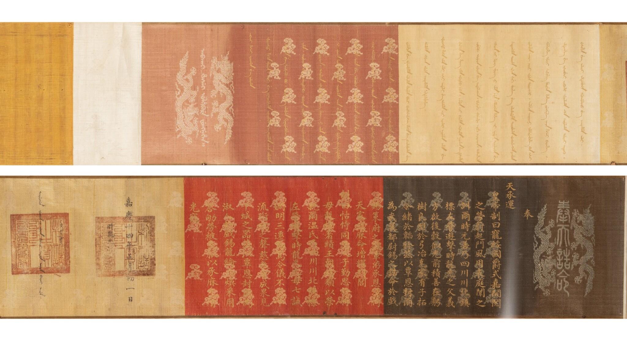 View full screen - View 1 of Lot 102. An Imperial edict Qing dynasty, Jiaqing period, dated 14th year of the Jiaqing reign (1809) | 清嘉慶 五色織錦誥命聖旨 「嘉慶十四年正月初一日」字 「制誥之寶」印.