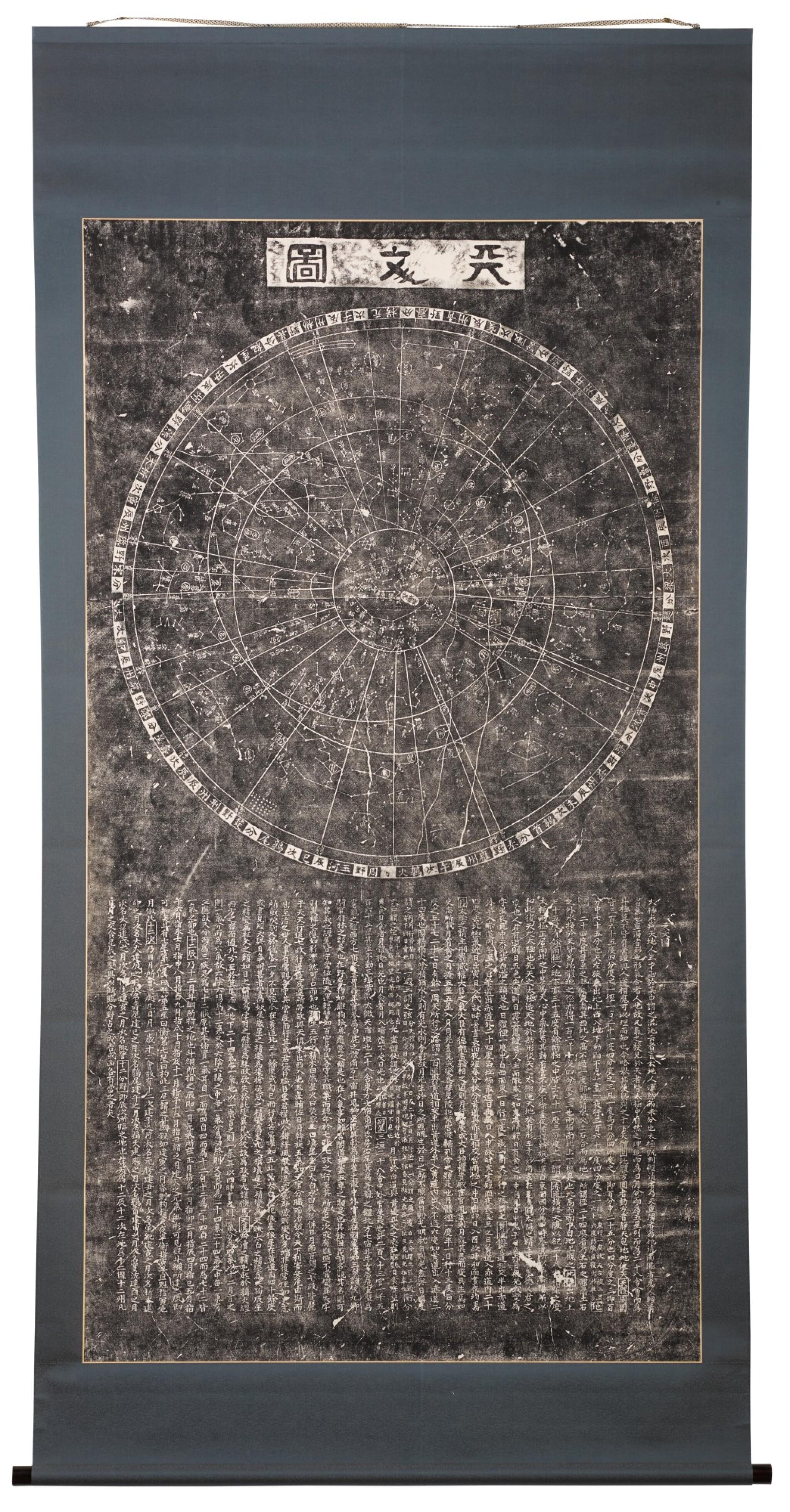 View full screen - View 1 of Lot 57. Wang Zhiyuan after Huang Shang | T'ien wên t'u [A Map of the Stars]. 1247 (stele), ?late nineteenth century (rubbing) .