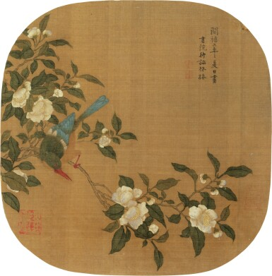 View 13. Thumbnail of Lot 2522.  ANONYMOUS 佚名   ALBUM OF VARIOUS OBJECTS AFTER SONG AND YUAN MASTERS 擬宋元諸家雜畫冊.