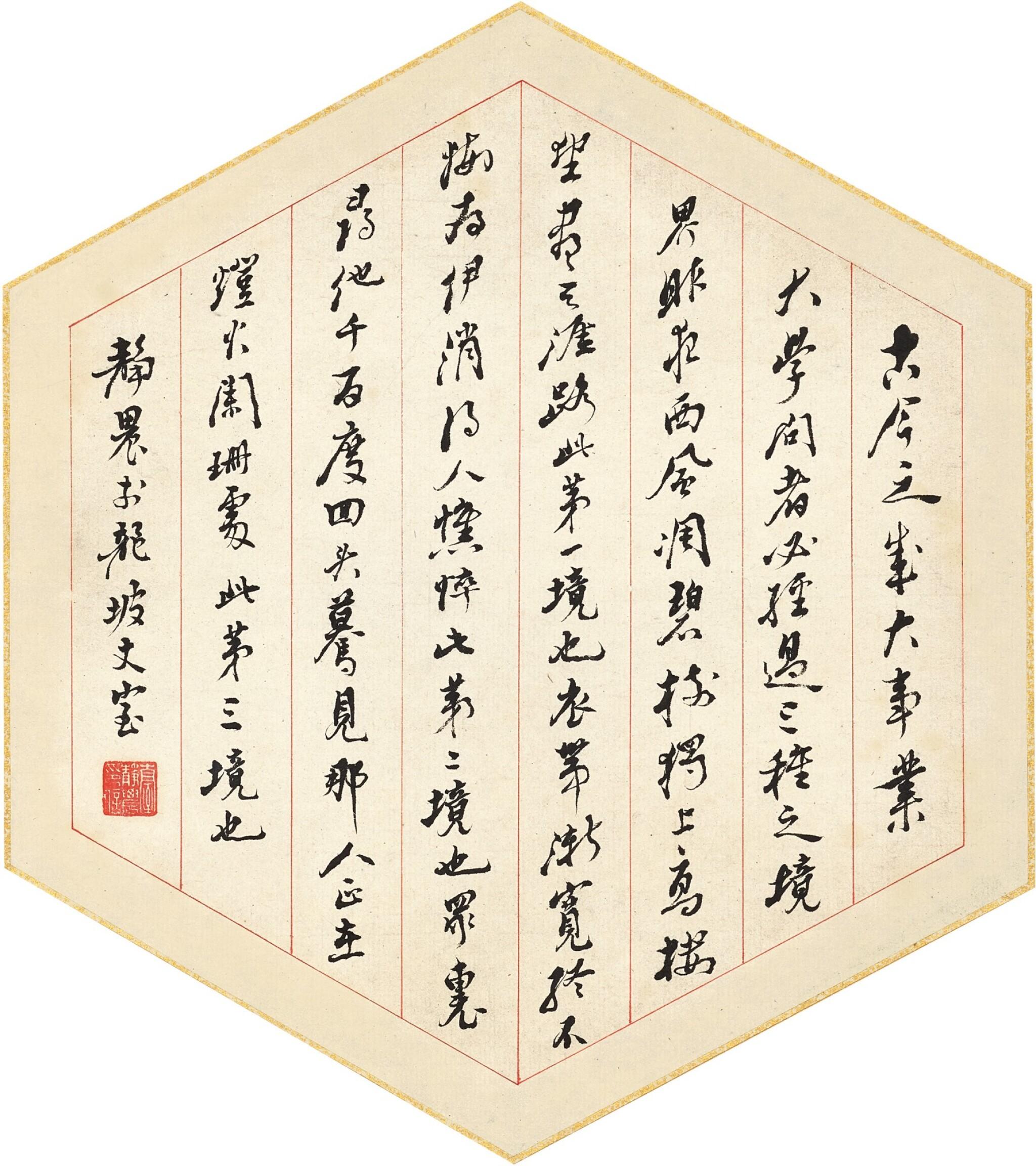 View full screen - View 1 of Lot 2555. Tai Jingnong 臺靜農   Calligraphy in Xingshu 行書〈人間詞話〉.