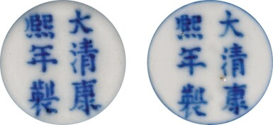 View 3. Thumbnail of Lot 265. A PAIR OF FAMILLE-VERTE 'NARCISSUS' CUPS, LATE QING DYNASTY | 晚清 五彩水仙花紋盃一對.