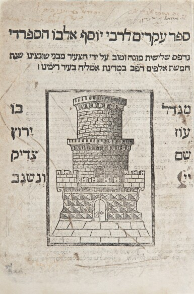 SEFER IKKARIM (BOOK OF PRINCIPLES), RABBI JOSEPH ALBO, RIMINI: GERSHOM SONCINO, 1522