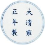 A LARGE DOUCAI 'PHOENIX' DISH YONGZHENG MARK AND PERIOD | 清雍正 鬪彩夔鳳八吉祥紋大盤 《大清雍正年製》款