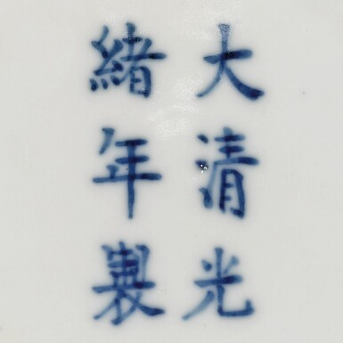 View 5. Thumbnail of Lot 154. A PAIR OF FAMILLE-ROSE 'PHOENIX' BOWLS GUANGXU MARKS AND PERIOD | 清光緒 粉彩穿花夔鳳紋盌一對 《大清光緒年製》款.