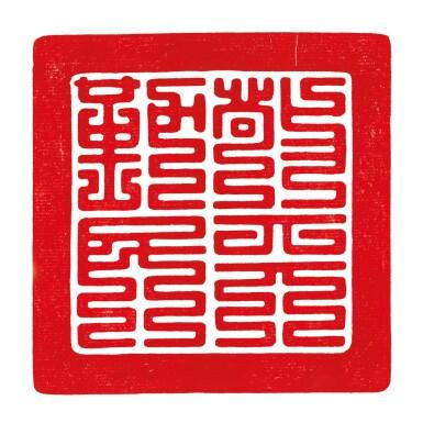 View 6. Thumbnail of Lot 3602. An exceptional imperial tanxiangmu 'Jingtian Qinmin' seal Qing dynasty, Kangxi period | 清康熙 康熙帝御寶檀香木異獸鈕方璽 印文:敬天勤民.