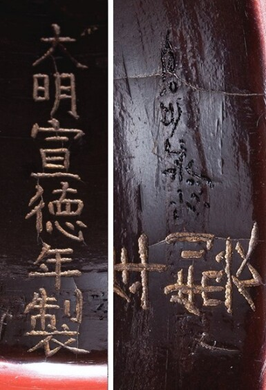 View 6. Thumbnail of Lot 3662. An exceptional and important carved cinnabar lacquer bowl stand, Ming dynasty, Hongwu period, Yongle and Xuande marks   明洪武 剔紅花卉紋盞托 《大明永樂年製》、《大明宣德年製》款.