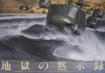 Apocalypse Now (1979) poster, Japanese