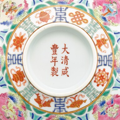 View 4. Thumbnail of Lot 121. A FAMILLE-ROSE 'EIGHT IMMORTALS' BOWL MARK AND PERIOD OF XIANFENG | 清咸豐 粉彩八仙萬壽紋盌 《大清咸豐年製》款.