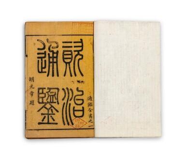 View 3. Thumbnail of Lot 145. Sima Guang, Zizhi Tongjian Dynastie Qing, époque Guangxu, daté 1891 | 司馬光撰 《資治通鍳》| Sima Guang, Zizhi Tongjian, 120 books in 12 tomes, Qing Dynasty, Guangxu period, dated 1891.