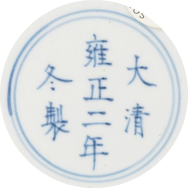 View 4. Thumbnail of Lot 5. RARE COUPE EN PORCELAINE BLEU BLANC DYNASTIE QING, ÉPOQUE YONGZHENG, DATÉ 1724 | 清雍正 青花人物故事圖小盤  《大清雍正二年冬製》款 | A rare blue and white saucer dish, Qing Dynasty, dated to the second year of the Yongzheng period (1724).