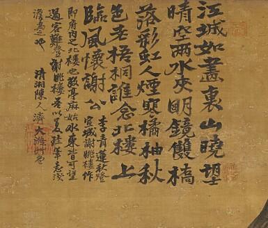 View 2. Thumbnail of Lot 2542. SHITAO 1642-1707 石濤  | SCHOLAR GAZING FAR INTO THE LANDSCAPE 李白詩意圖.