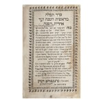 SIDDUR (DAILY PRAYER BOOK) ACCORDING TO THE POLISH RITE, EDITED BY RABBIS AZRIEL BEN MOSES MESHL AND ELIJAH BEN AZRIEL OF VILNA, FRANKFURT AM MAIN: JOHANNES WUST, 1704