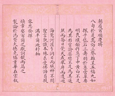 View 5. Thumbnail of Lot 3114. Peng Yuanrui 1731 - 1803 彭元瑞 1731-1803 | Poems for the Emperor Qianlong's Eightieth Birthday Celebration 《萬壽大慶八庚全韻詩》冊.