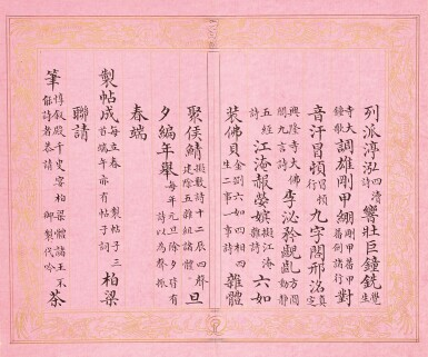 View 13. Thumbnail of Lot 3114. Peng Yuanrui 1731 - 1803 彭元瑞 1731-1803 | Poems for the Emperor Qianlong's Eightieth Birthday Celebration 《萬壽大慶八庚全韻詩》冊.