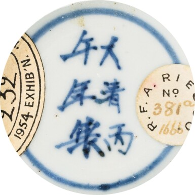 View 5. Thumbnail of Lot 1. RARE BOL EN PORCELAINE BLEU ET BLANC DYNASTIE QING, DATÉ 1666 |  清康熙 青花蝶戀花紋盃 《大清丙午年製》款 | A blue and white bowl, Qing Dynasty, dated 1666.