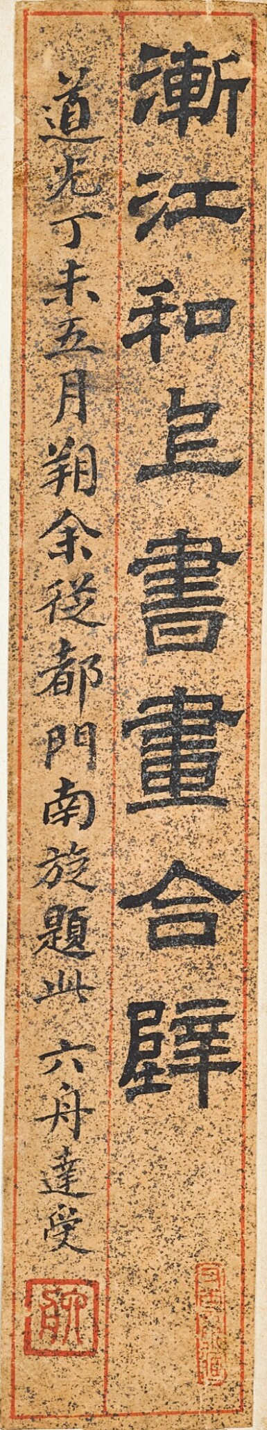 View 3. Thumbnail of Lot 3076. Hongren 1610 - 1664 弘仁1610-1664 | Landscapes and Calligraphies 書畫合璧冊.