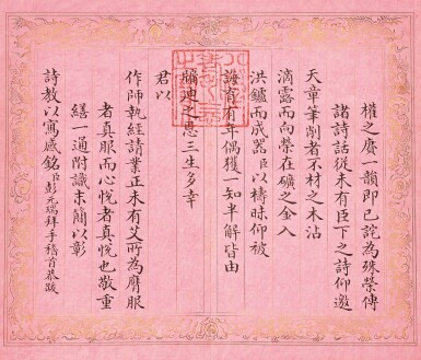 View 34. Thumbnail of Lot 3114. Peng Yuanrui 1731 - 1803 彭元瑞 1731-1803 | Poems for the Emperor Qianlong's Eightieth Birthday Celebration 《萬壽大慶八庚全韻詩》冊.