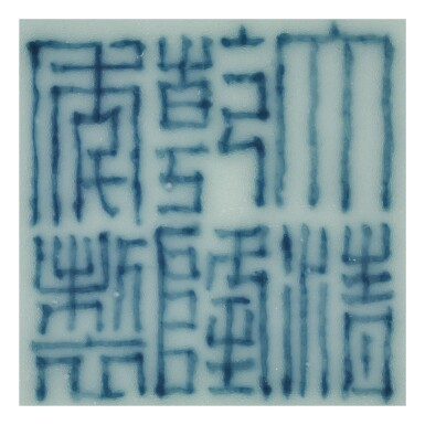 View 2. Thumbnail of Lot 532. A FINE LARGE MOLDED CELADON-GLAZED BOWL,  QIANLONG SEAL MARK AND PERIOD.